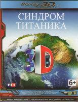 Синдром титаника 3D+2D (Blu-ray)