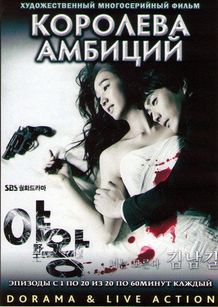 Королева амбиций (24 серии) (4 DVD)