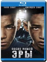 После нашей эры (Blu-ray)