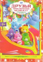 Друзья Приключения медвежат (32 серии)