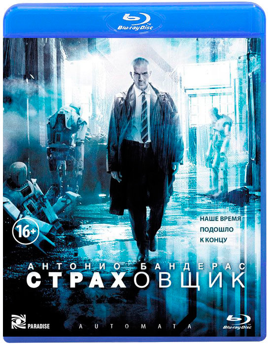 Страховщик (Blu-ray)