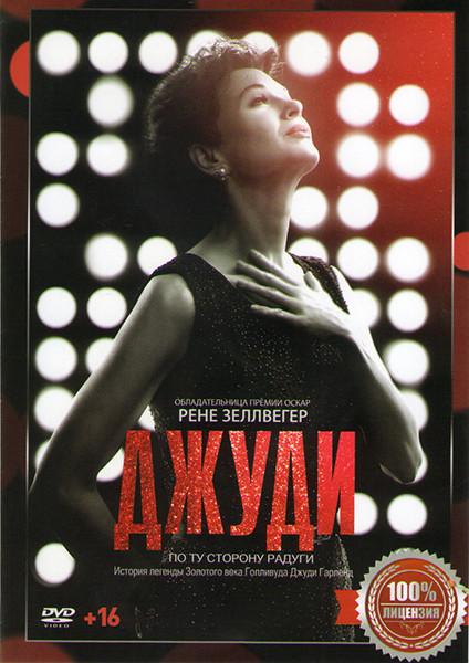 Джуди на DVD