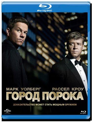 Город порока (Blu-ray)* на Blu-ray