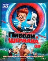 Приключения мистера Пибоди и Шермана 3D+2D (Blu-ray)