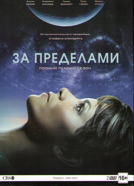За пределами 1 Сезон (13 серий) (2 DVD) на DVD