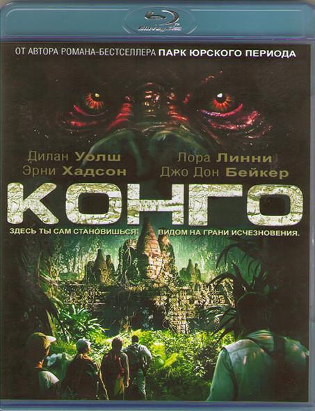 Конго (Blu-ray)* на Blu-ray