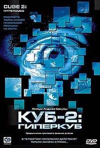 Куб 2: Гиперкуб  на DVD