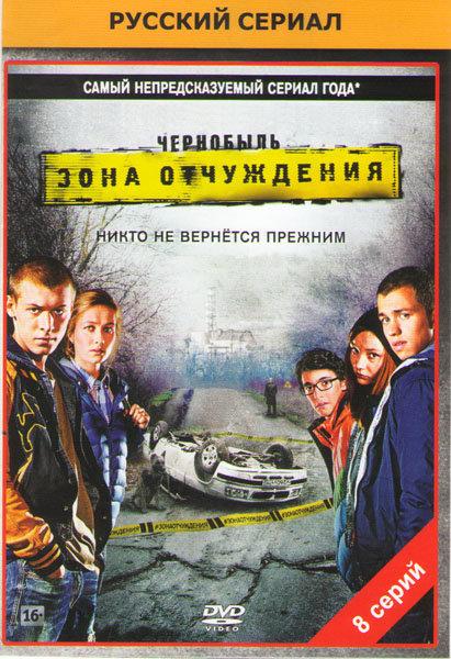 Чернобыль Зона отчуждения (8 серий) на DVD
