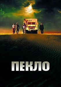 Пекло (реж. Луи-Паскаль Кувелер) на DVD