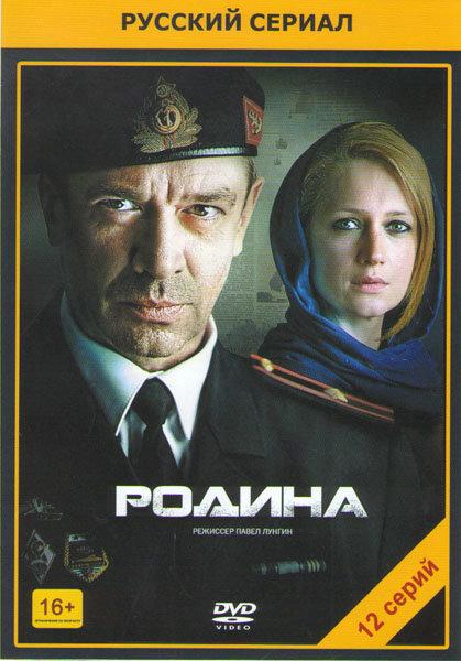Родина (12 серий) на DVD