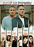 Побег (Побег из тюрьмы) (2 сезон) на DVD