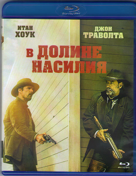 В долине насилия (Blu-ray)