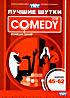 Комеди клаб лучшие шутки (выпуски 45-62) на DVD