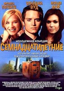 Семнадцатилетние на DVD