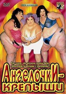 Ангелочки – крепыши на DVD