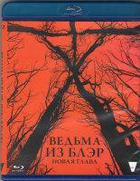 Ведьма из Блэр Новая глава (Blu-ray)