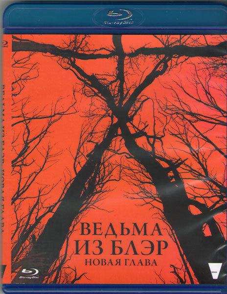 Ведьма из Блэр Новая глава (Blu-ray) на Blu-ray