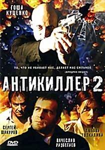 Антикиллер 2 на DVD