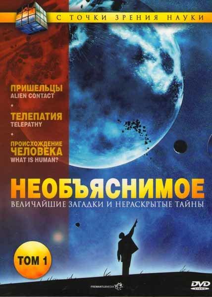 Необъяснимое 1 Том (Телепатия / Пришельцы: Межпланетный контакт / Происхождение человека) на DVD