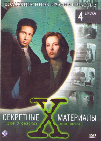 Секретные материалы 6,7,8,9 Сезоны (4 DVD) на DVD