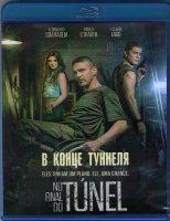 В конце туннеля (Blu-ray)