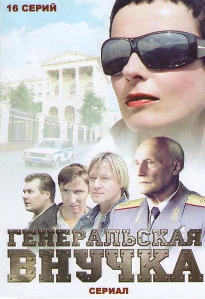 Генеральская внучка (12 серий) на DVD