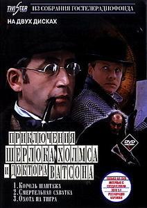Приключения Шерлока Холмса и Доктора Ватсона: Король шантажа. Смертельная схватка. Охота на тигра. на DVD