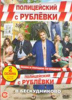 Полицейский с Рублевки 1,2 Сезоны (16 серий)