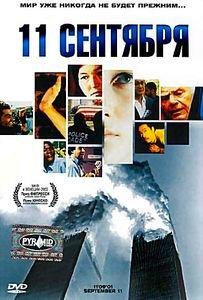 11 сентября  на DVD