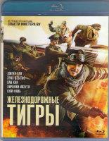 Железнодорожные тигры (Blu-ray)