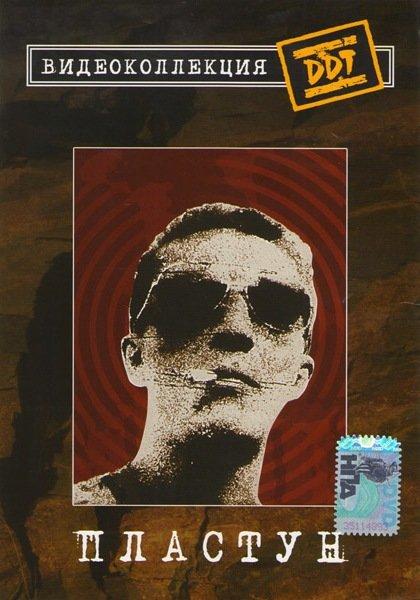 DDT Пластун на DVD