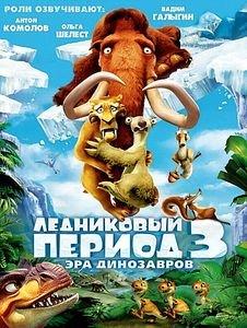 Ледниковый период (4 DVD) на DVD