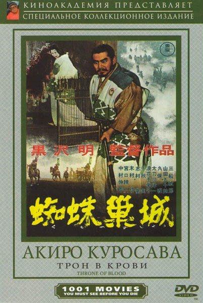 Коллекция Акиро Куросавы (Трон в крови / Тихая дуэль (Тайная дуэль) / Скандал / Ещё нет / Я живу в страхе / Великолепное воскресенье (Одно прекрасное  на DVD