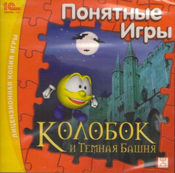 Колобок и темная башня (PC CD)