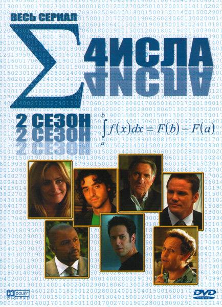 Числа 2 Сезон на DVD