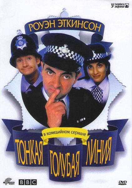 Тонкая голубая линия 1 Сезон (7 серий) 2 Сезон (7 серий) на DVD