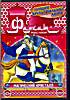 Лучшие мультфильмы мира: Фархат - принц Персии: Магический кристалл на DVD
