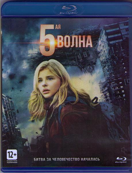 5ая волна (Пятая волна) (Blu-ray)* на Blu-ray