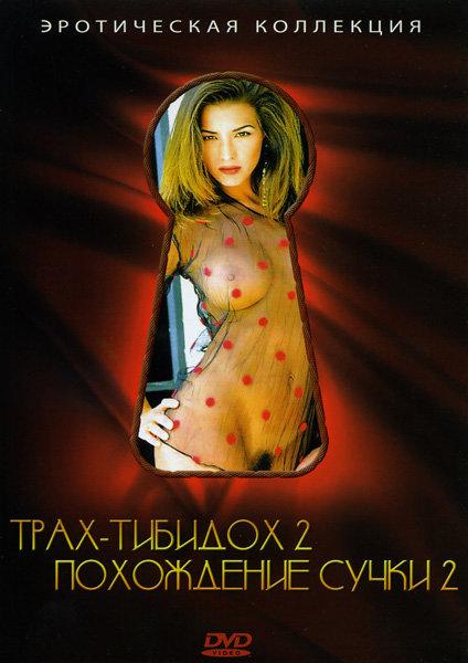 Трах-тибидох 2 / Похождния сучки 2 на DVD