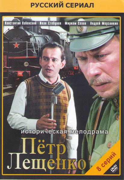 Петр Лещенко Все что было (8 серий) на DVD