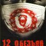 12 обезьян 1 Сезон (13 серий) на DVD
