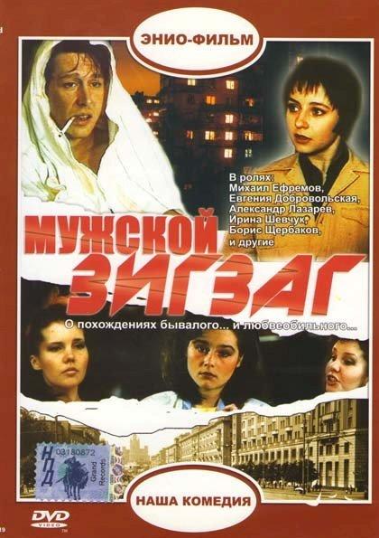 Мужской зигзаг  на DVD