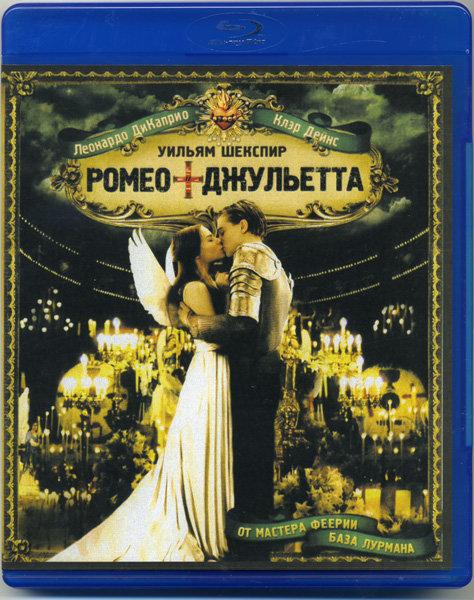 Ромео + Джульетта (Blu-ray)* на Blu-ray
