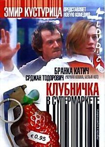 Клубничка в супермаркете на DVD