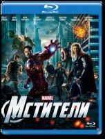 Мстители (Blu-ray)