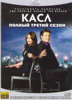 Кастл (Касл) 3 Сезон (24 серии) (4 Blu-ray)