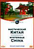 Мистический Китай  на DVD