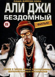 Фильм Али Джи бездомный на DVD
