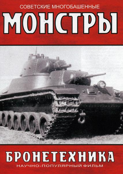 Бронетехника: Cоветские Многобашенные Монстры на DVD