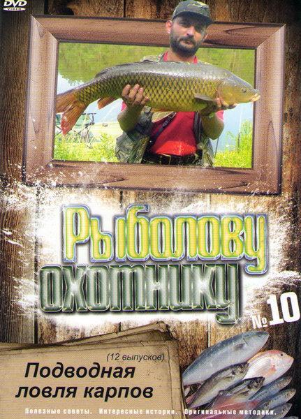 Рыболову охотнику 10 Подводная ловля карпов 12 Выпусков на DVD